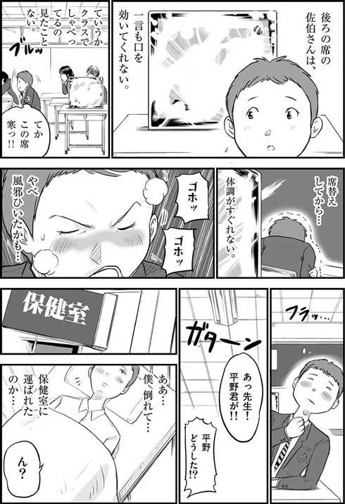 漫画 ヒロイン 業務用の氷 ツンデレ 冷たい 少年サンデー 編集者 おたみ コント LINE トーク