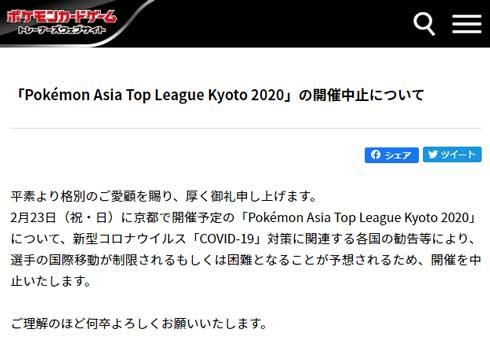 Pokemon Asia Top League Kyoto 2020 開催中止 ポケモンカード 大会 新型コロナウイルス