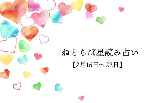 今週の恋愛運とSNSどうなる? ねとらぼ星読み占い【2月16日~2月22日 ...