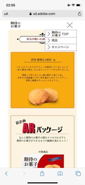 バレンタイン 期待のお菓子 AR QRコード 特設サイト 自作 手作り 仕掛け