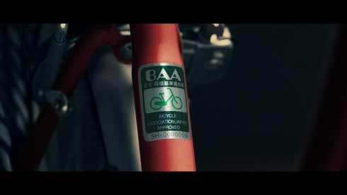 ラグビー 田中史朗選手 自転車 安全 BAAマーク CM 自転車協会 試験 擬人化 動画