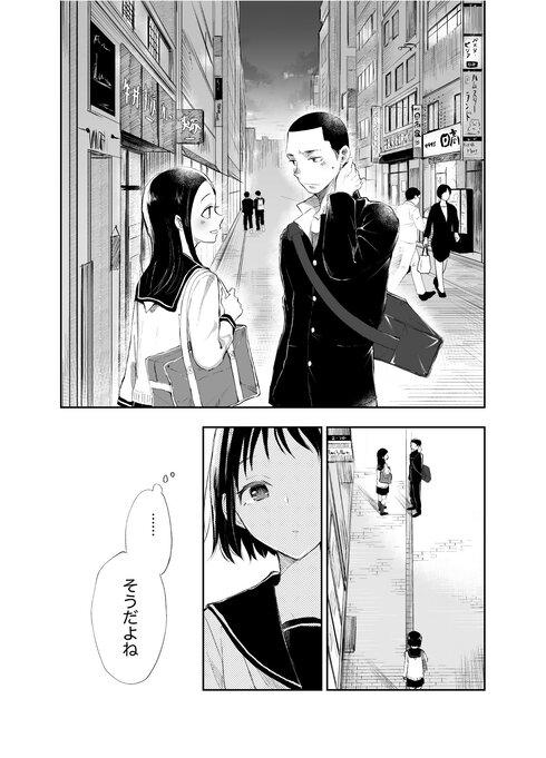 坊主男子と普通の女の子のラブコメ12