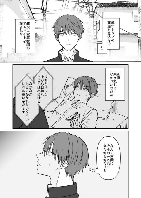 t_rsa 魔王 家庭教師