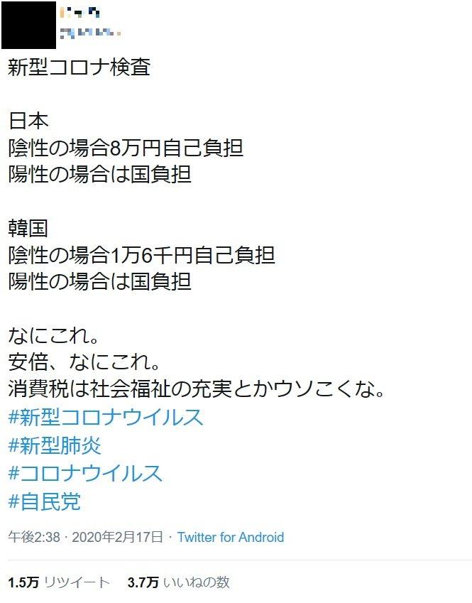 検査 コロナ 費用 pcr