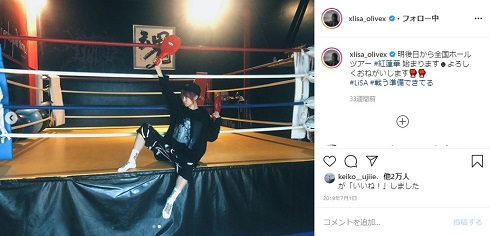 LiSA キックボクシング ツアー
