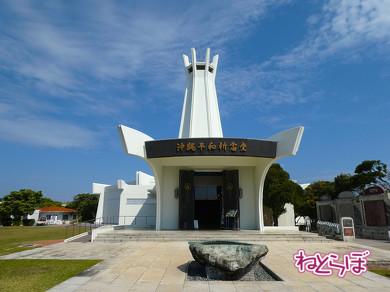 ゆいレール 沖縄 首里城 海中道路 平和祈念公園とひめゆりの塔
