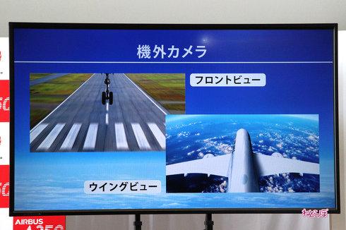 JAL国内線 エアバスA350