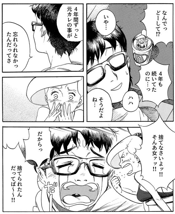 麦酒姫 漫画