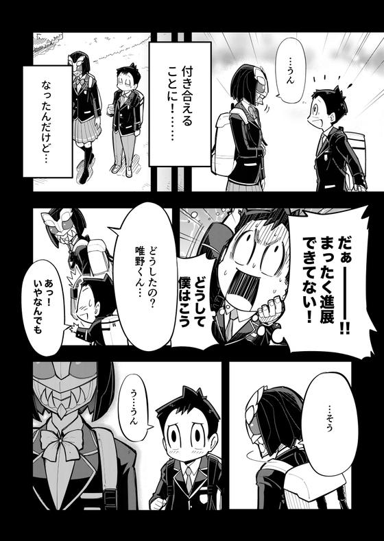 辺見さん今どんな顔してる? 漫画