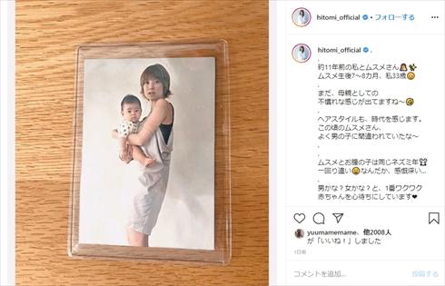 hitomi 歌手 妊娠 第4子 長女 出産 産後 インスタ
