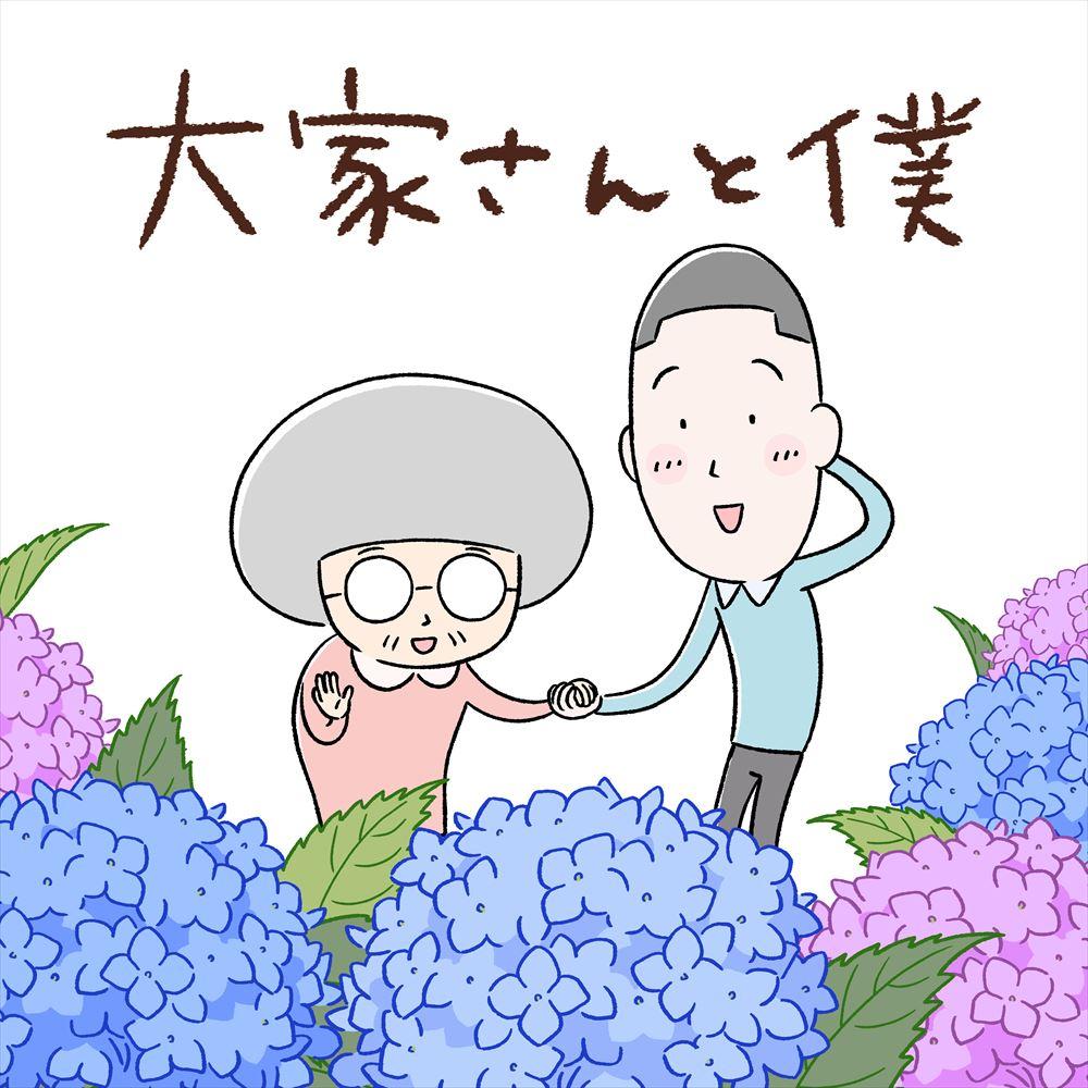 【カラテカ】矢部太郎『大家さんと僕』がアニメ化決定! 矢野顕子が手掛ける主題歌に「聴いた瞬間に魔法がかかりました」