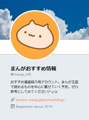 Renta 漫画紹介アカウント