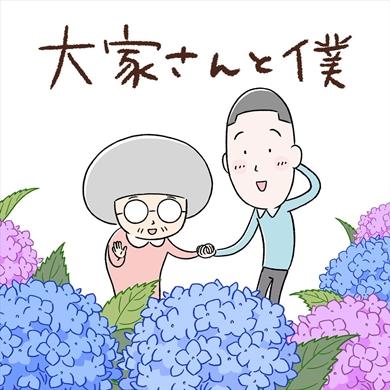 大家さんと僕 手塚賞 アニメ いつから NHK 矢部太郎 カラテカ