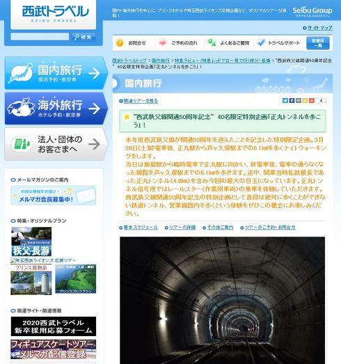 西武 秩父 トンネル ウォーキング 信号場 正丸トンネル ラビュー ナイトウォーク