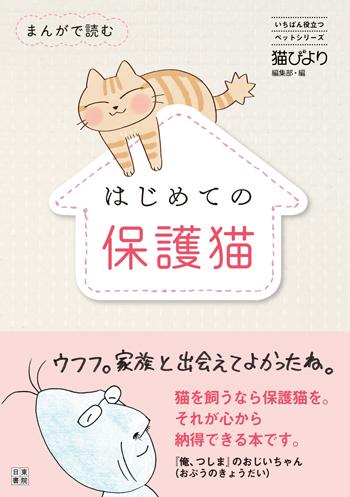 まんがで読む はじめての保護猫表紙
