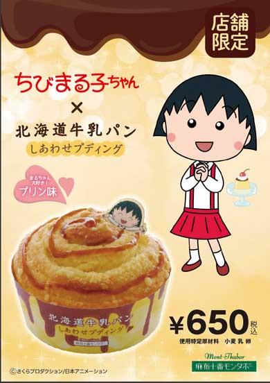 まる子 永沢君 チョコパン パン 麻布十番モンタボー コラボ ちびまる子ちゃん