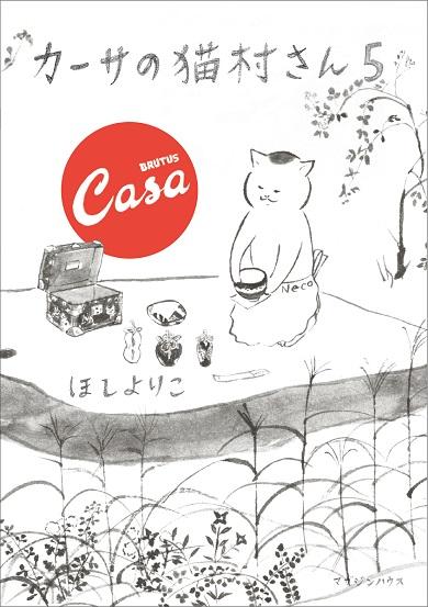 きょうの猫村さん 実写化 テレビドラマ化 カーサの猫村さん