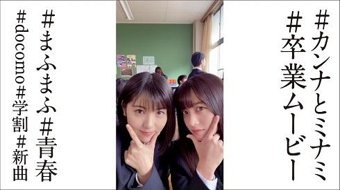 橋本環奈 浜辺美波 カンナとミナミの卒業 ドコモ 学割