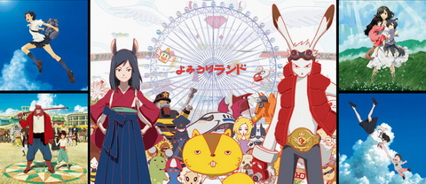 SUMMER WARS EXPERIENCE PARK in よみうりランド