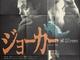 最新映画を昭和風にしたファンポスターが雰囲気満点 「ジョーカー」「ジョン・ウィック」など