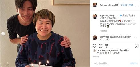 藤森慎吾 近藤春菜 オリエンタル ラジオ ハリセンボン 誕生日 インスタ