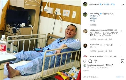 千原せいじ 千原兄弟 不整脈 手術 インスタ 成功 ポテチ 入院
