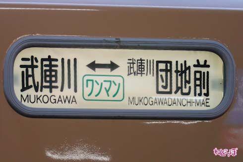 阪神 武庫川線 タイガース号 甲子園号 タイガース 甲子園球場 赤胴車 青胴車 ジャイアンツ 巨人