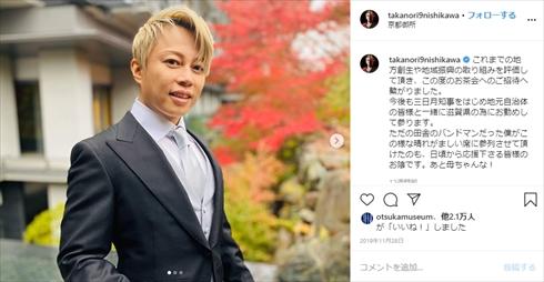 西川貴教 T.M.Revolution イナズマロックフェス 新型コロナ イベント 中止 ライブ 延期