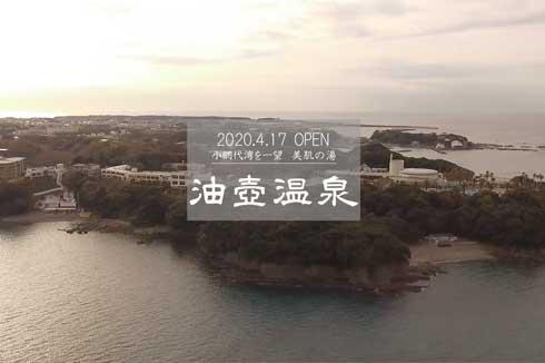 三浦半島 油壺温泉 ホテル京急油壺観潮荘 観音崎京急ホテル リニューアル