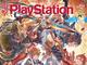 雑誌『電撃PlayStation』が定期刊行終了へ 25年の歴史に幕