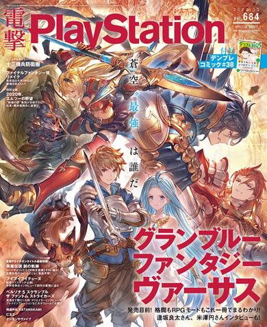 電撃PlayStation 定期刊行終了