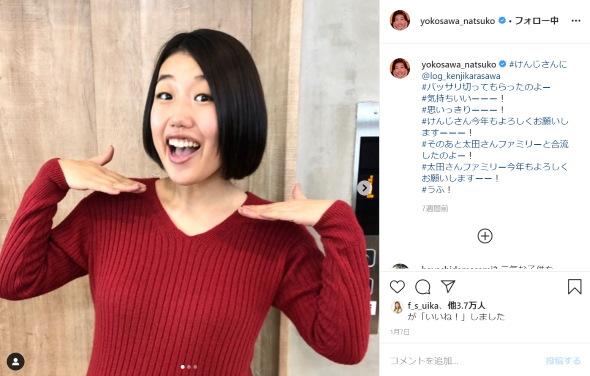 横澤夏子 第1子 出産 足 写真