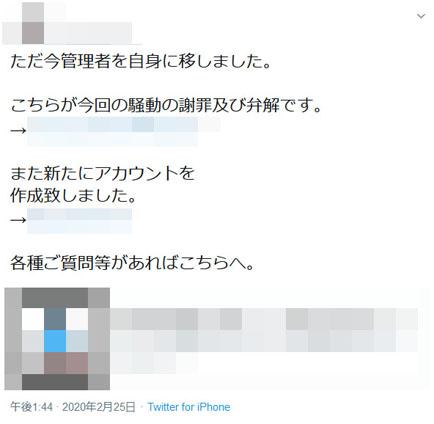 コロナウイルス Twitter 謝罪