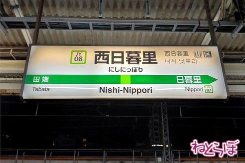 西日暮里駅 駅スタンプ