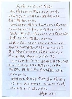橋本マナミ 出産 妊娠 結婚 赤ちゃん