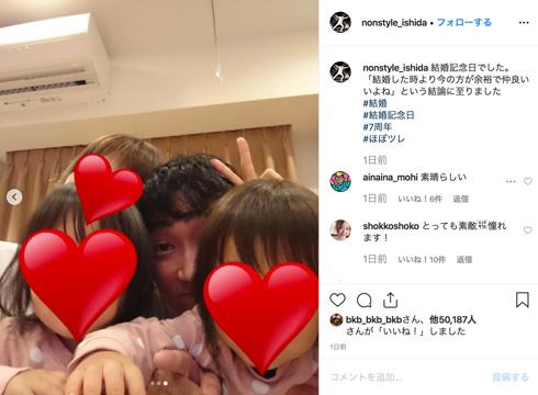 石田明 NONSTYLE 出産 第3子