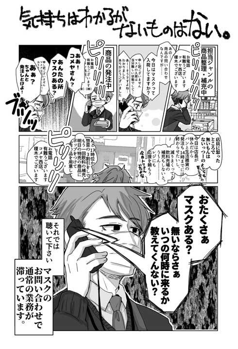 新型コロナウイルス マスク 問い合わせ 店員 品切れ 電話 漫画
