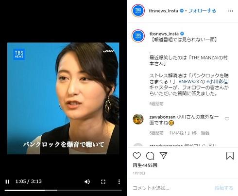 NEWS23 小川彩佳 妊娠
