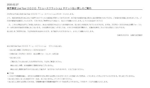 椎名林檎 東京事変 ツアー決行 新型コロナウイルス 感染拡大