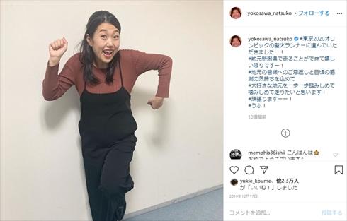 横澤夏子 出産 ノンストップ! インスタ 無痛分娩 性別