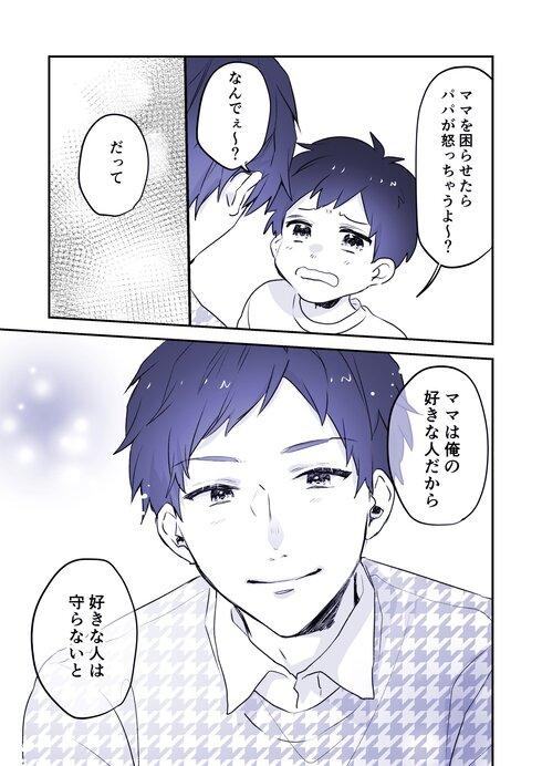 惚れてまうやろー!03