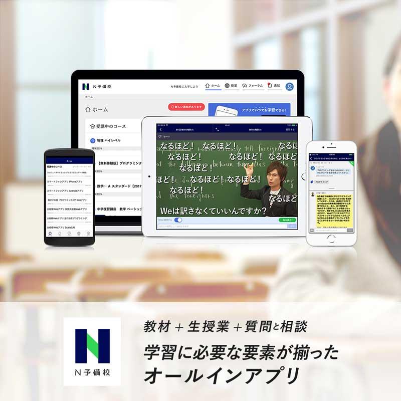 スペース n 学 オンライン