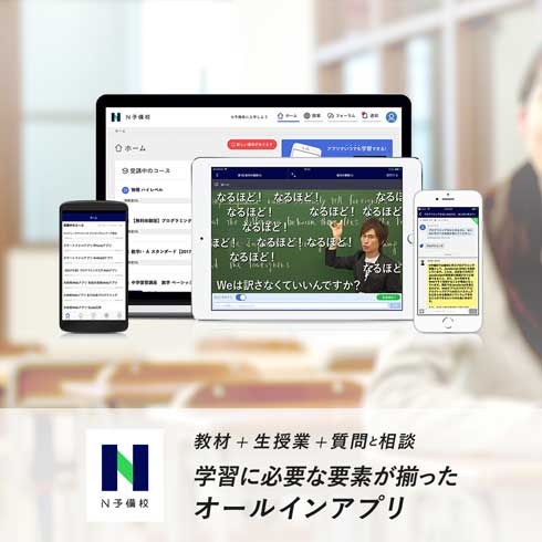 N高 N予備校 オンライン学習アプリ 無償提供 休校要請 新型コロナウイルス