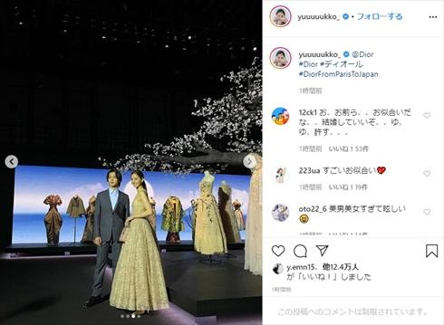 新木優子 横浜流星 Dior ディオール アンバサダー インスタ