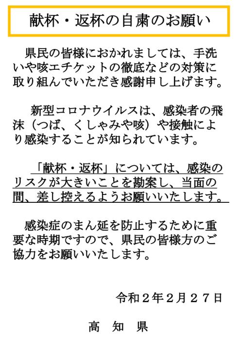 高知県、「献杯・返杯」を控えるよう呼びかけ 感染リスクが大きいため ...