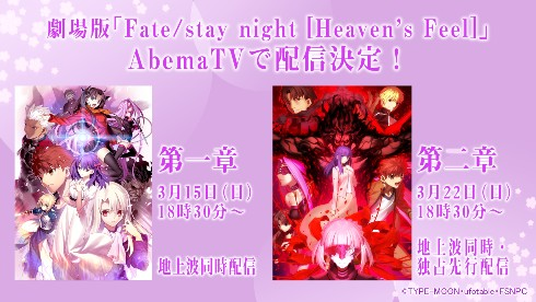 Fate AbemaTV 独占先行配信