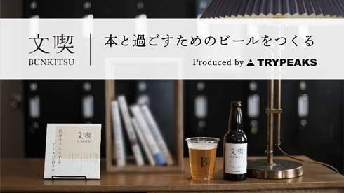 本と過ごすためのビール 文喫 トライピークス クラウドファンディング Makuake