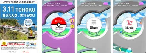 ソフトバンク 東日本大震災 復興支援 3.11 TOHOKU おうえんプロジェクト ポケモンGO