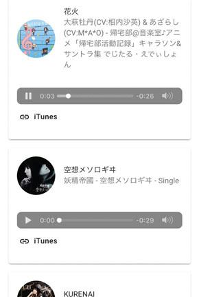 オタクソング8選