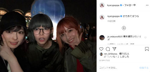 橋本環奈 最上もが きゃりーぱみゅぱみゅ インスタ Twitter タピオカ ディズニーシー